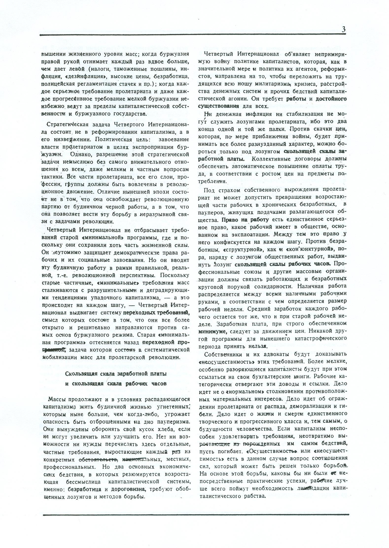 Dagli archivi del bolscevismo n. 1 (marzo 1986) - pag. 3