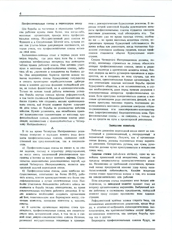 Dagli archivi del bolscevismo n. 1 (marzo 1986) - pag. 4