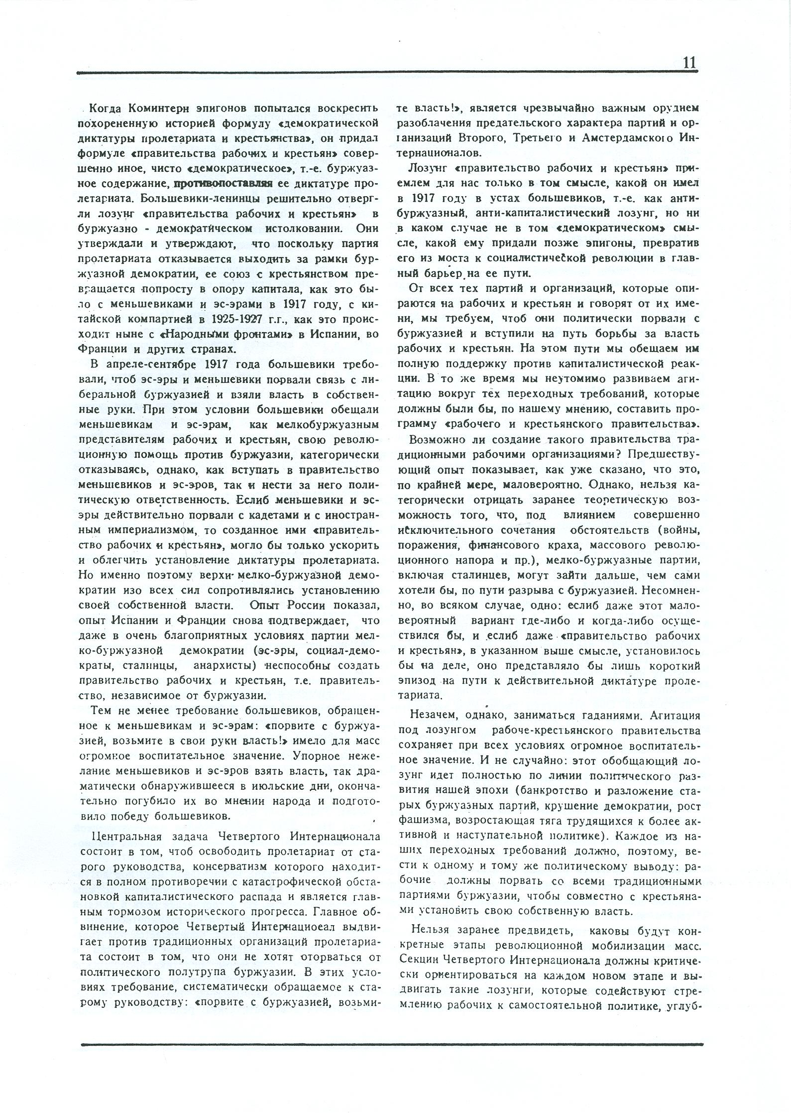 Dagli archivi del bolscevismo n. 1 (marzo 1986) - pag. 11