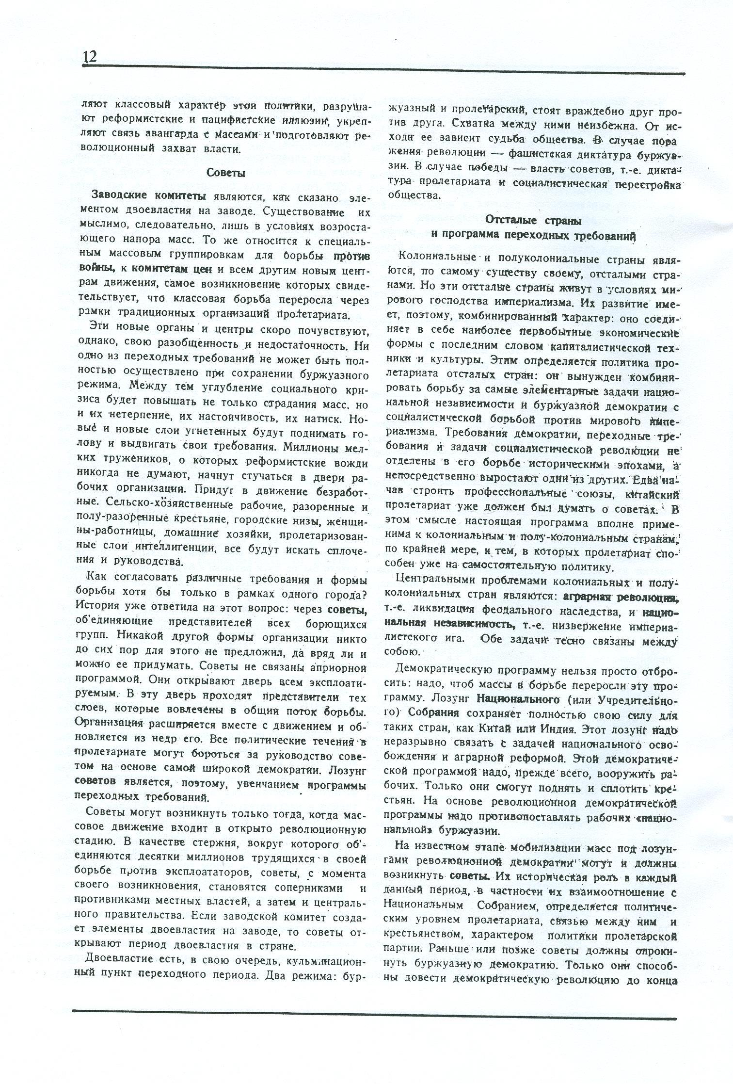 Dagli archivi del bolscevismo n. 1 (marzo 1986) - pag. 12