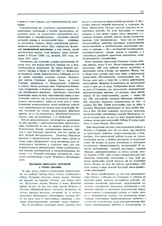 Dagli archivi del bolscevismo n. 1 (marzo 1986) - pag. 13