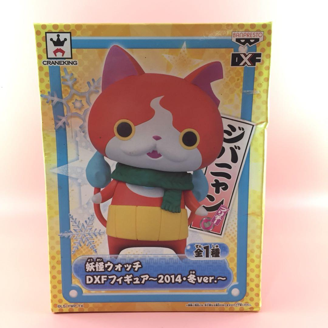 YO-KAI Watch - Jibanyan - Banpresto DXF - Winter - 20 CM